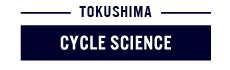 tokushima-cycle science